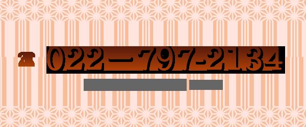きもの着付の雅電話番号 022-797-2134